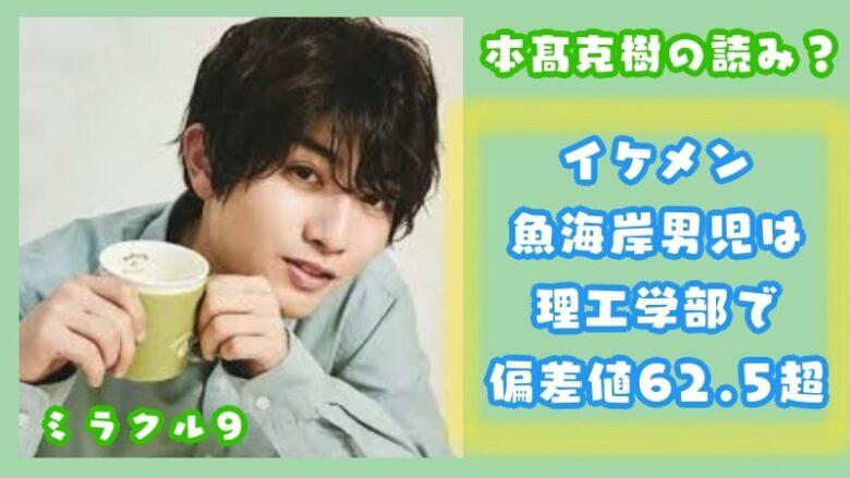 motodakakatsuki-ikemen-fish-johnnys-jr.-waseda university