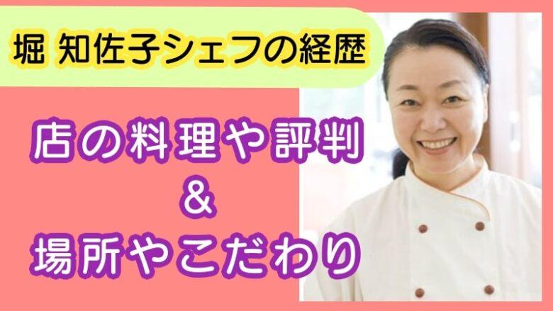 horichisako-chef