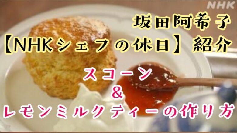 sakataakiko-sucone-nhk-chef