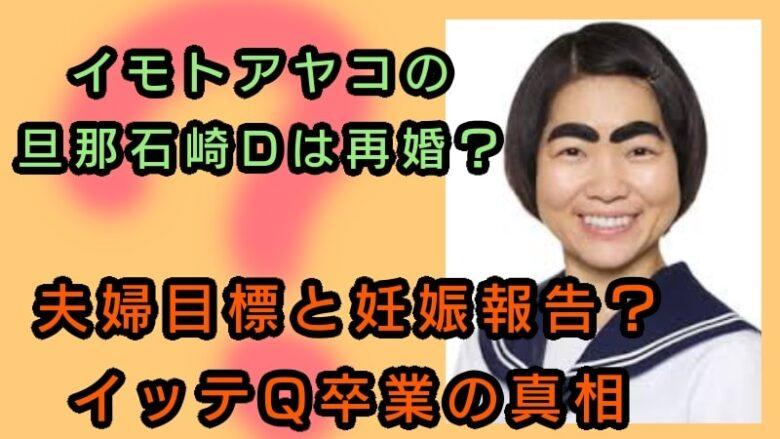 imotoayako-danna-ishizaki