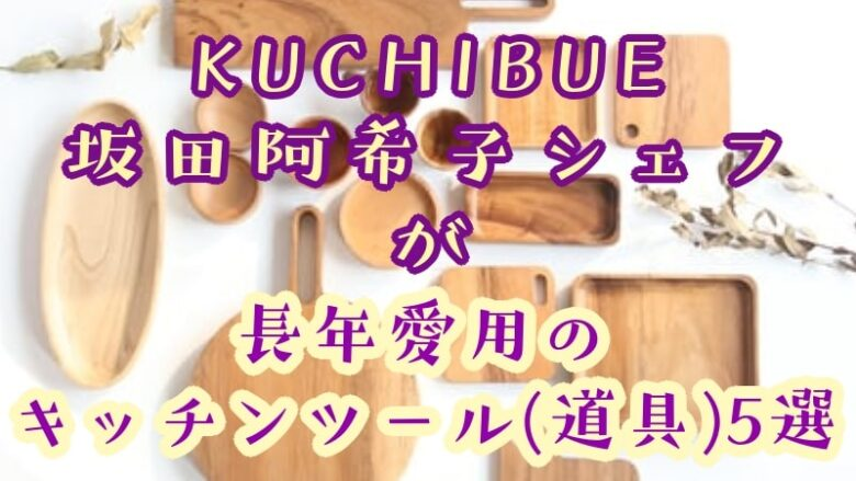 KUCHIBUE-sakataakiko-chef