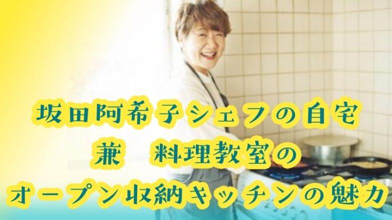 sakataakiko-chef-jitaku-kitchen