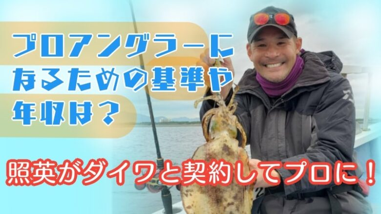 shoei-daiwa-angler