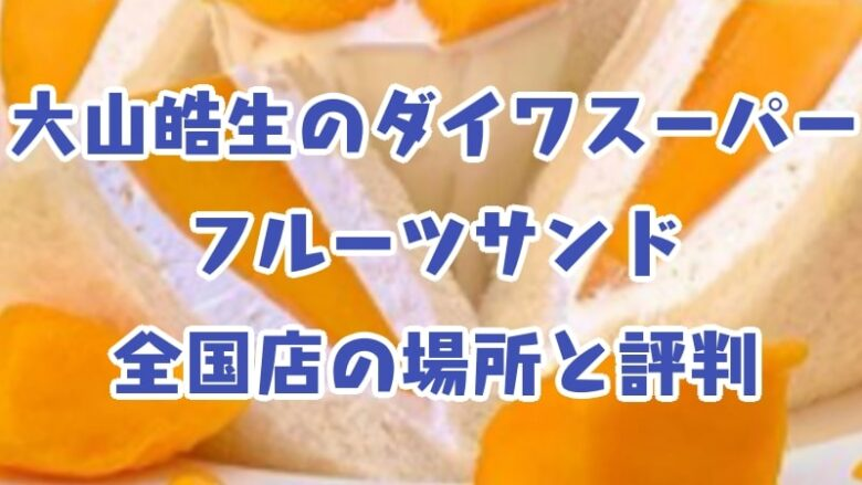 fruitsand-daiwasuper