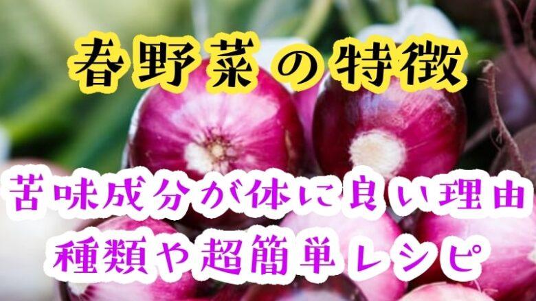 spring-vegetables-nigami