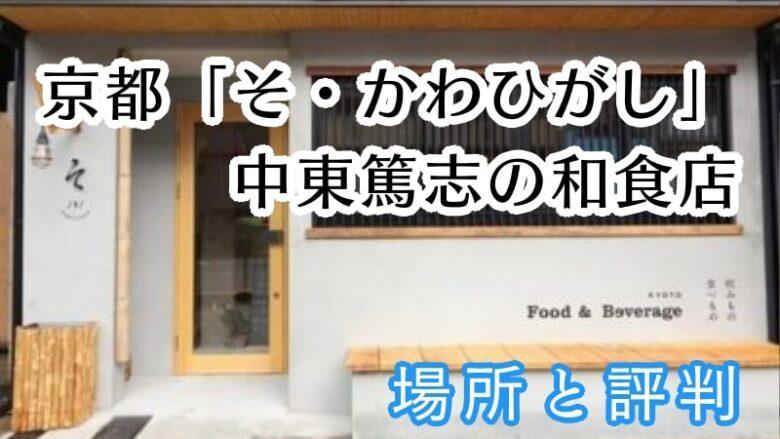 so-kawahigashi-kyoto-nakahigashi