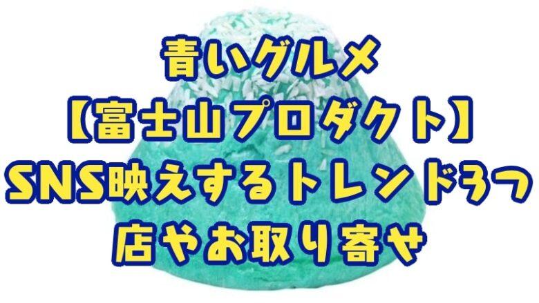 fujisanproduct-bluegoumet