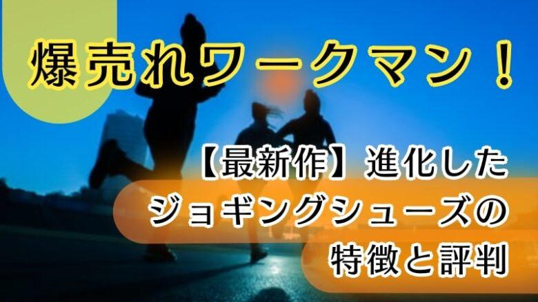 workman-joggingshoes