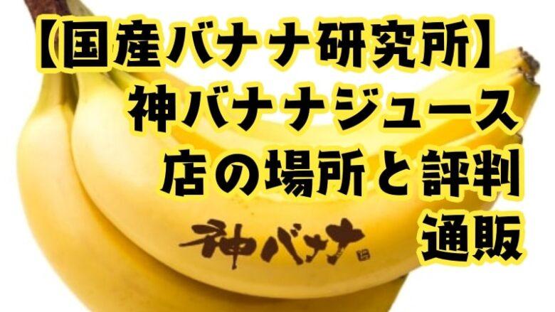 kokusanbananajuice-sendagi-