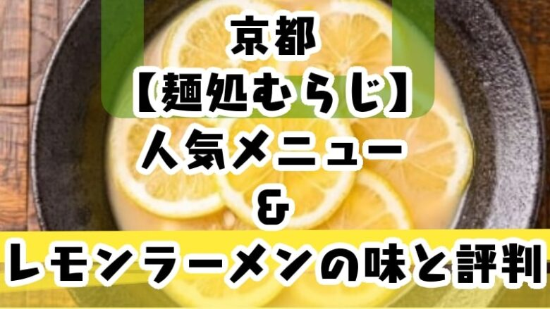 kyoto-ramen-mendokoromuraji