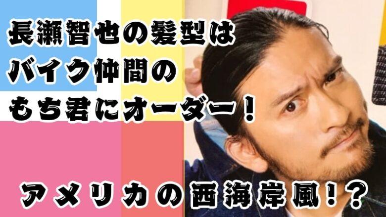 nagasetomoya-tokio-kamigata
