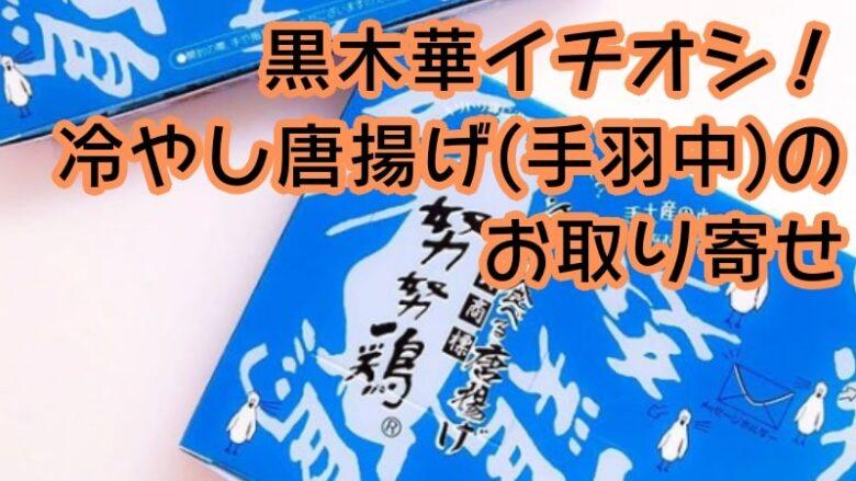 kurokiharu-hiyasikaraage-hakata
