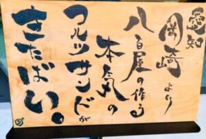 daiwa-fruitsandwich-fukuoka