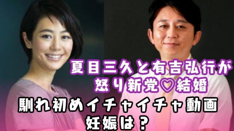 ariyoshihiroyuki-natsumemiku-marriage