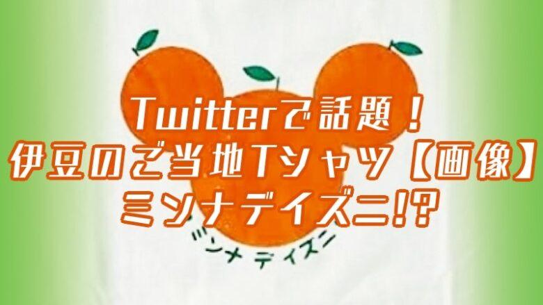 minnadeizuni-tshirt-twitter