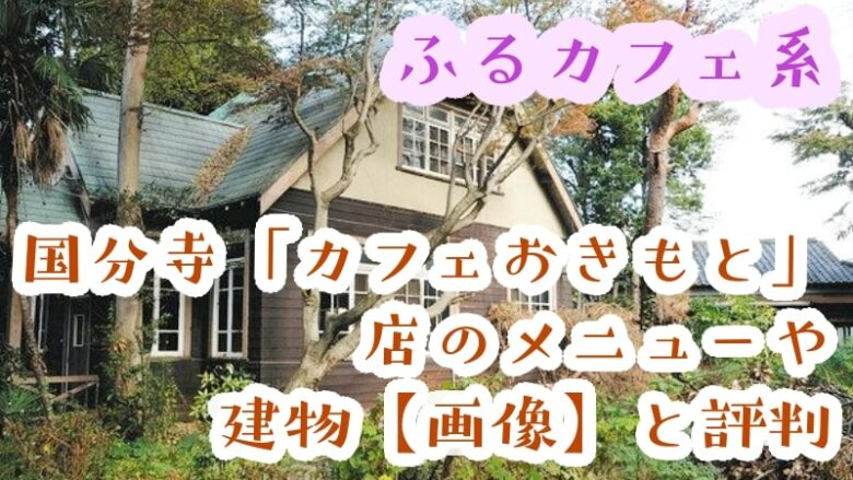 hurucafe-kokubunji-cafeokimoto