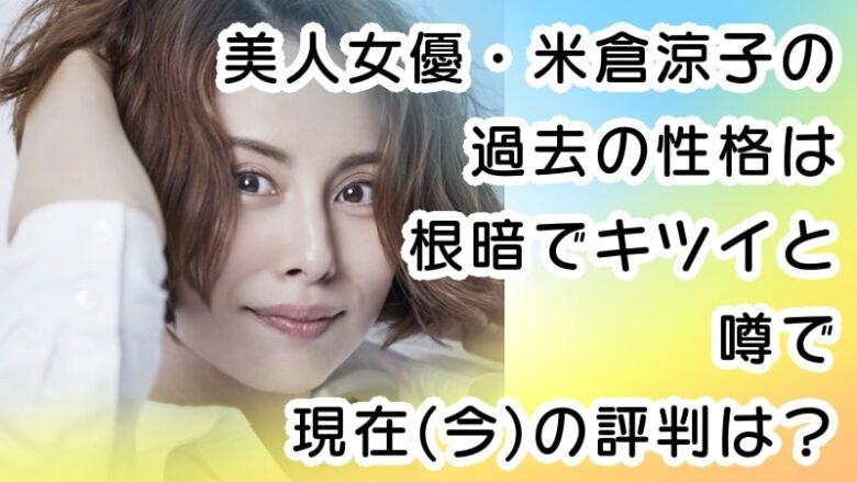 yonekuraryoko-seikaku
