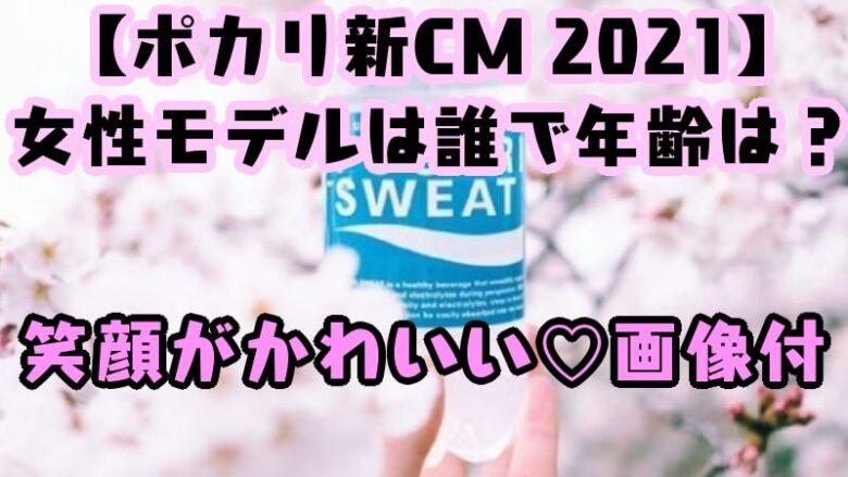 pocarisweat-cm-2021