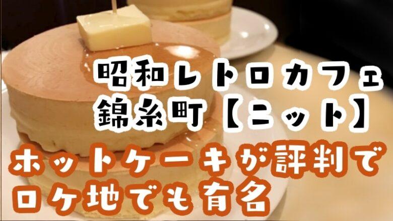 showaretoro-cafe-knit-kinshicho