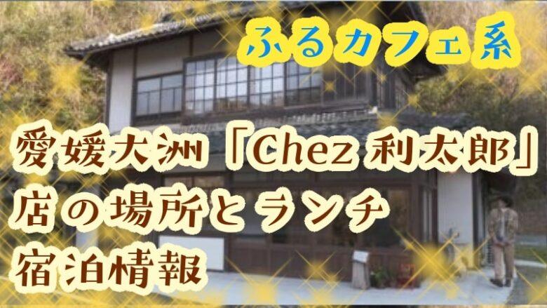 furucafekei-chezritaro-ehime-osu-kominka-cafe