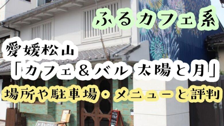 cafe&bar-taiyototuki-ehimematsuyama