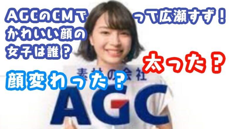 hirosesuzu-kawaii-AGC-CM