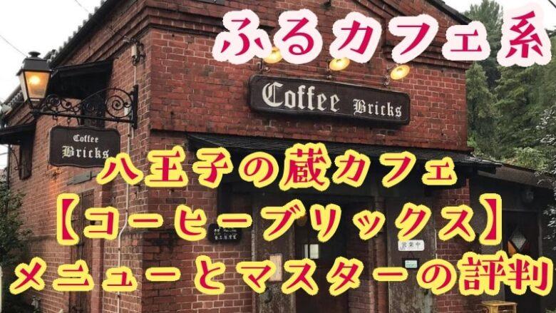furucafekei-CoffeeBricks-hachiouji-akarenga
