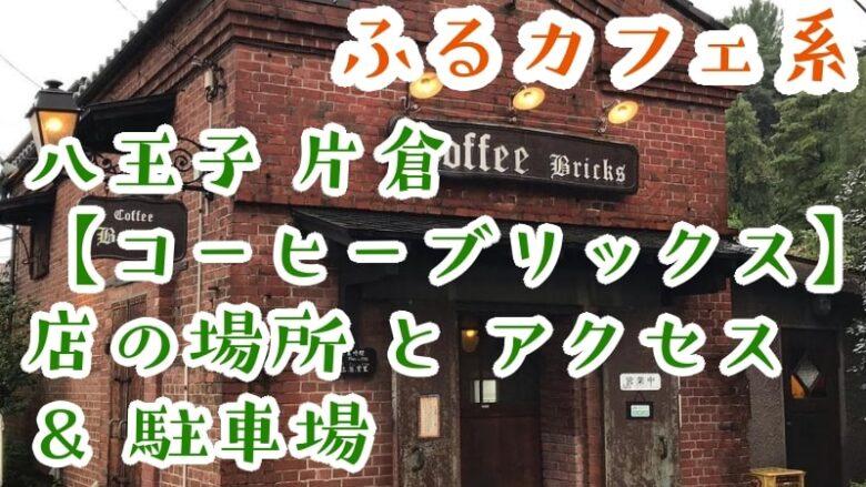 coffee bricks-hachioji-katakura-furucafekei-harusan