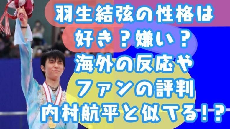 hanyuyuzuru-figure-seikaku-reputation