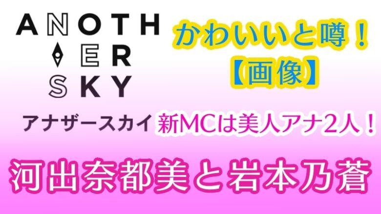 anothersky-mc-announcer-nihonTV