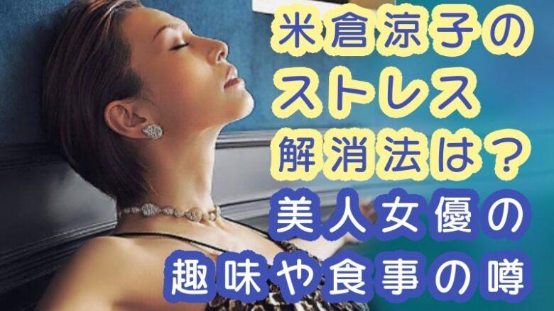 yonekuraryoko-stress relief-actor-watashi shippaishinainode