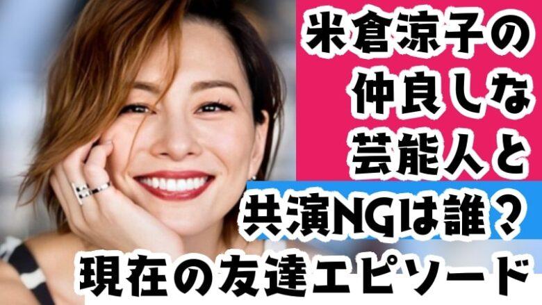 yonekuraryoko-friend-younA-actor-co-starring-ng