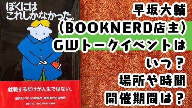 hayasakadaisuke-booknerd-morioka-event