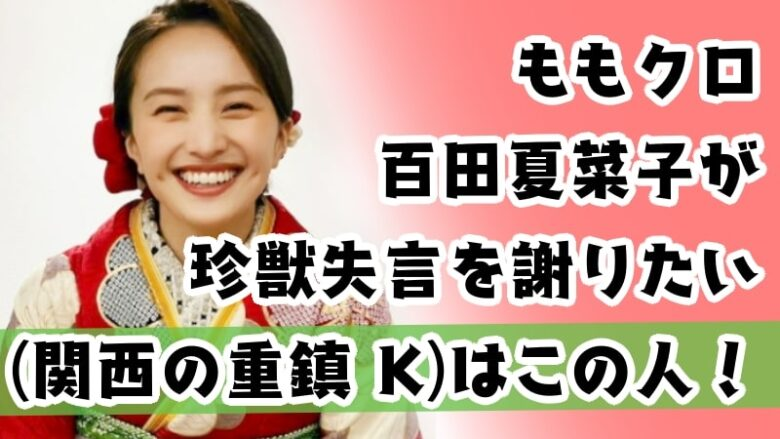 momokuro-momotakanako-shitugen-sukuttegoran
