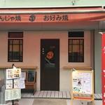 okomoniyaki-beru-nagasetomoya
