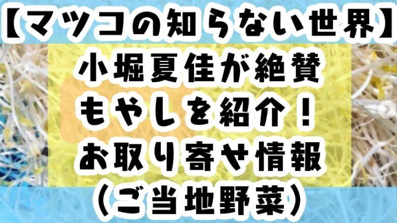 koborinatsuka-matsukonoshiranaisekai-moyasi-otoriyose
