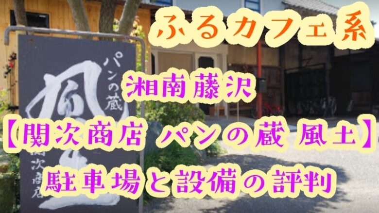 fujisawa-sekijishoten-pannokura-hudo-NHKfurukcafekei-harusan