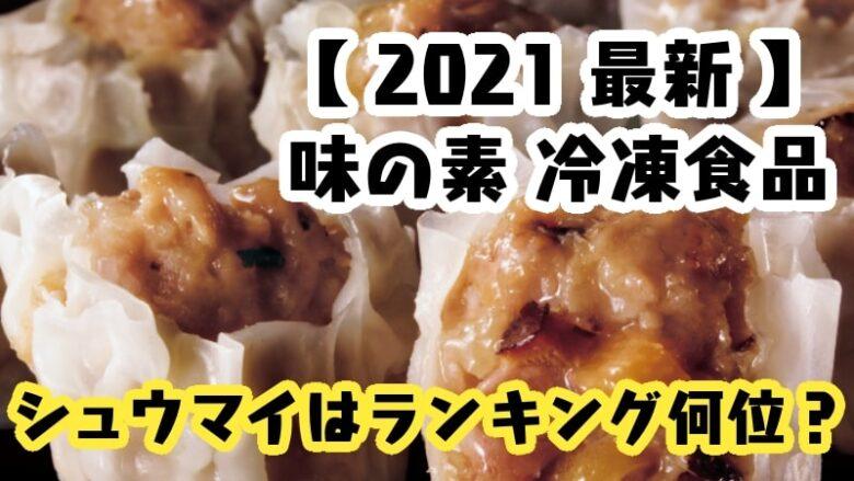 ajinomoto-frozen-shumai-gaiyanoyoake