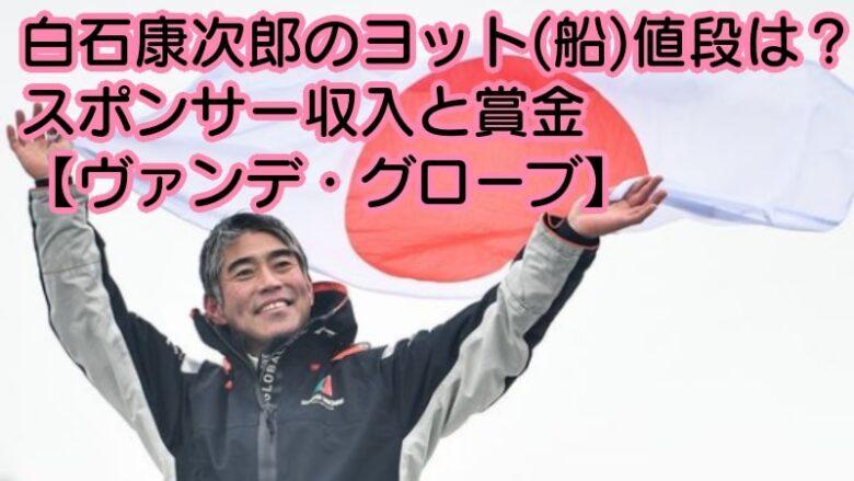 shiraishikojiro- sailingDMG-marine-adventurer