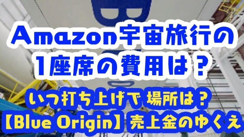amazon-spacetravel-blueorigin-newshepard