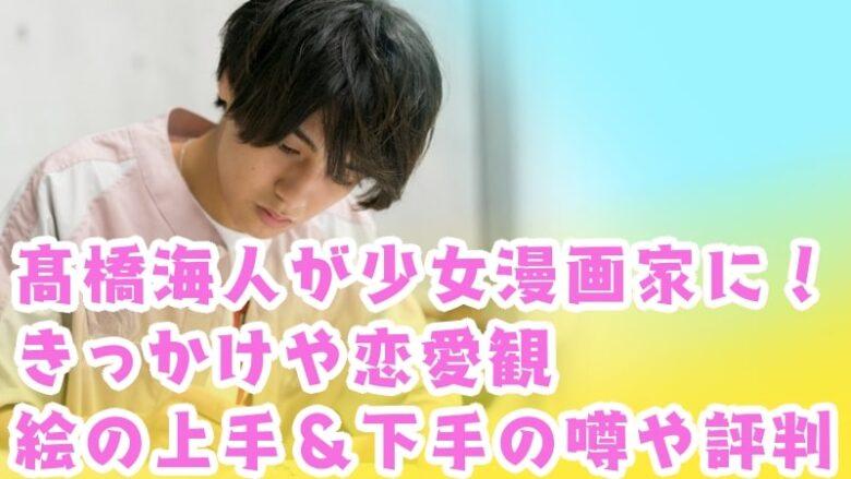 takahashikaito-king&prince-manga-kawaii