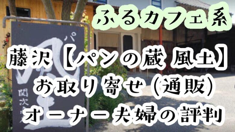 fujisawa-fudo-pan-kobo-oganic