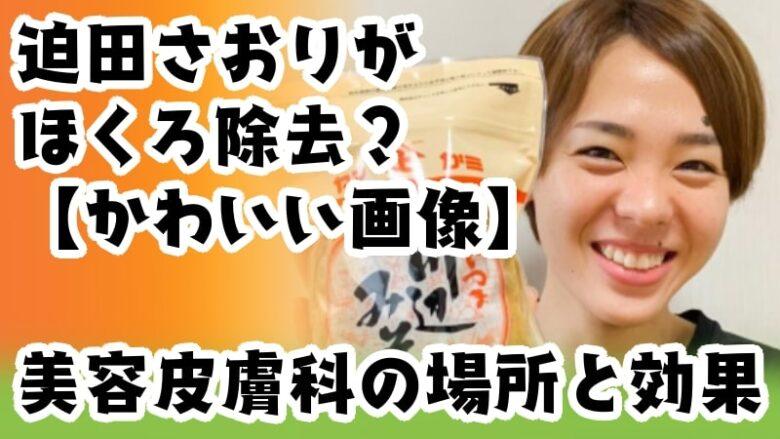 sakodasaori-kawaii-hokuro-bihada-volleyball