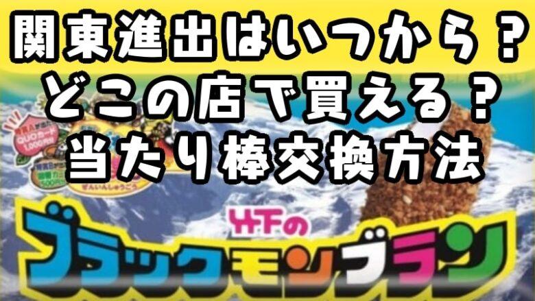 black-monburan-takashitaseika-ice-kyushu