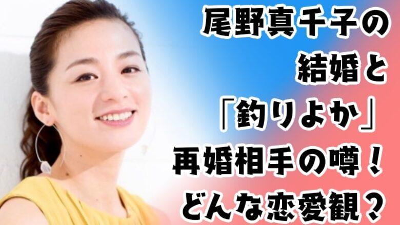 onomachiko-tsuriyoka-kekkon-rikon-saikon
