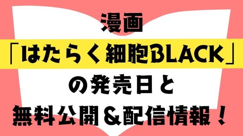 comic-manga-anime-hatarakusaibo-release
