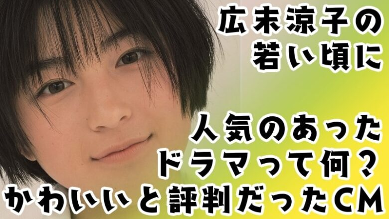 hirosueryoko-kawaii-dorama-cm-debut