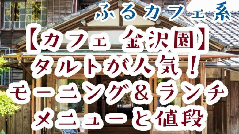 yokohama-cafe-kanazawaen-taruto-morning-lunch-menu