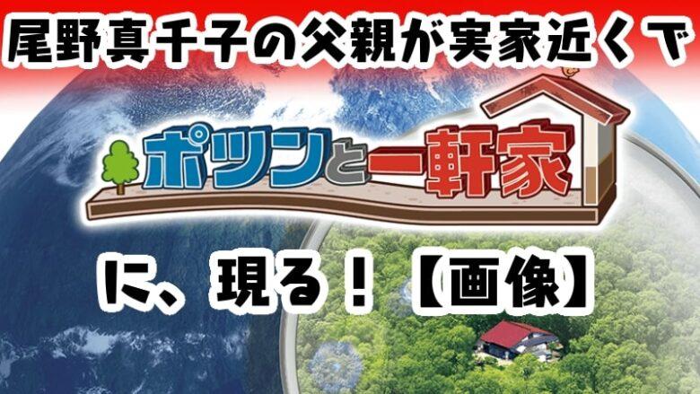 onomachiko-father-potsuntoikkenya-jikka-nara
