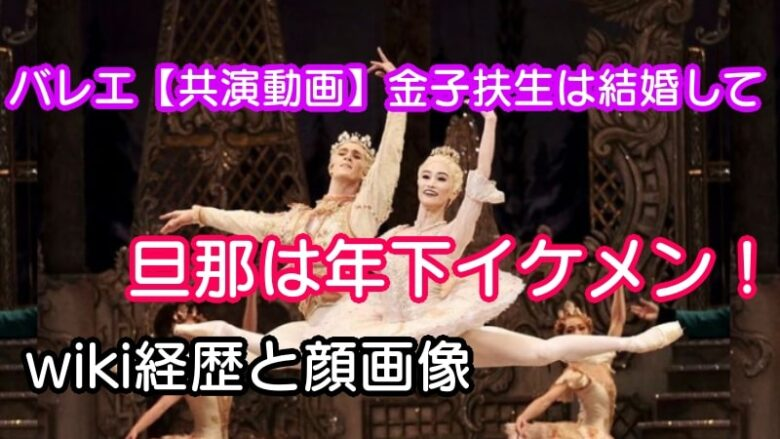 kanekofumi-reececlarke-marriage-ikemen-wiki